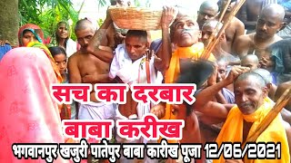 #Baba karikh ke puja baba karikh bhajan karikh baba ke puja bhoiya baba puja Rajnandan Ray bhagat ji