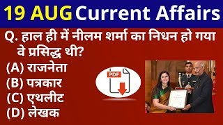 19 August Current Affairs | Daily Current Affairs | Current Affairs In Hindi
