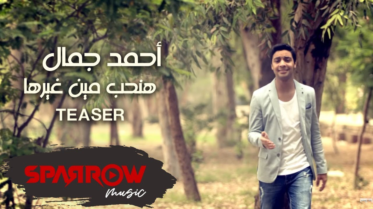 Ahmed Gamal Hanheb Men Ghirha Promo آحمد جمال هنحب مين غيرها