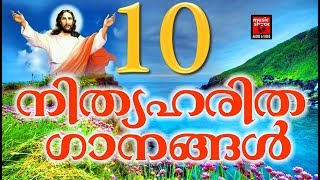 Nithyaharitha Ganangal # Christian Devotional Songs Malayalam 2018  # Old Is Gold
