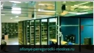 Алюминиевые офисные перегородки(, 2016-09-11T13:24:06.000Z)