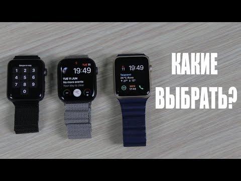 Какие Apple Watch купить в 2019?