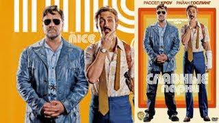 📺 Славные парни / The Nice Guys (2016) / Комедия