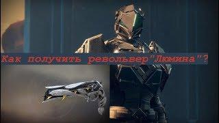 """Destiny 2 Как получить экзот револьвер """"Люмина""""?(Все поэтапно)"""
