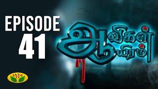 Aavigal Aayiram – Jaya tv Show