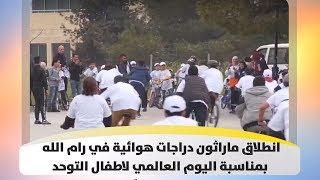 انطلاق ماراثون دراجات هوائية في رام الله بمناسبة اليوم العالميِ لاطفال التوحد