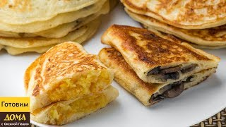 Обалденные Блины-Пирожки. Проще и вкуснее рецепта вы не найдете! Два вида начинки.