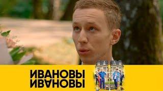 Даня сделал предложение Эле! | Ивановы-Ивановы
