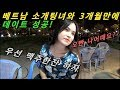 VLOG|어머니께서 서울로 나들이를 오셨어요!