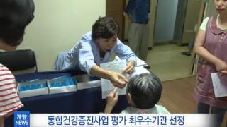 3월 3주_인천시 통합건강증진사업 평가 최우수기관(인천시 1위) 선정 영상 썸네일