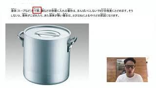 ④労働安全衛生に関する知識(ろうどうあんぜんえいせいにかんするちしき)