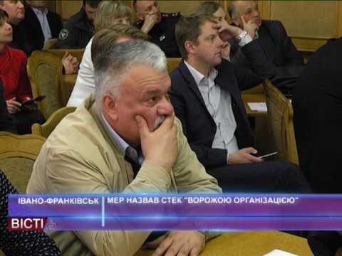 Голова міста назвав СТЕК «ворожою організацією»