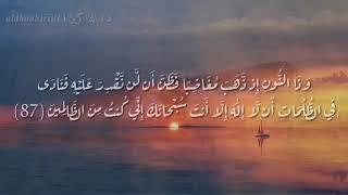 سورة الأنبياء - شيخ : إسلام صبحي