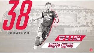 Топ-10 о себе. Ещенко