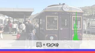 三陸鉄道南リアス線釜石駅発車メロディ「風・そよぐ」