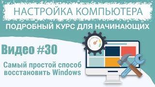 Видео #30. Самый простой способ переустановить Windows 10