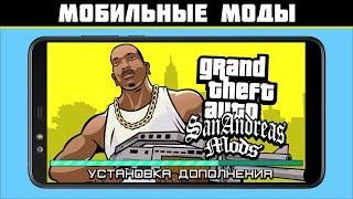 УСТАНОВКА МОДОВ GTA Mobile - САМАЯ ПРОСТАЯ ИНСТРУКЦИЯ ПО УСТАНОВКЕ МОДОВ GTA SA НА ТЕЛЕФОН