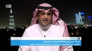 بأي سلاح تستطيع السعودية مواجهة التحالف الروسي الإيراني؟