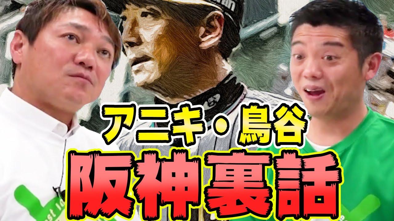 濱中治だけが知る、阪神裏話。鳥谷敬はストイックすぎる。金本知憲は肉ばっかり。