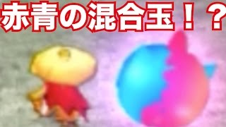 赤青の混合玉!?くさなぎLv99で日ノ神と対決!【妖怪ウォッチ2・真打#368】