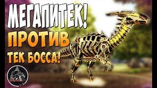 Босс против Босса!  - Ark Survival Evolved Extinction Core #17