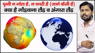 पृथ्वी की आकृति कैसी है ? | Shape of Earth | Angaraland and Gondwanaland | Geoid Shape of Earth