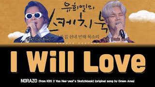 NORAZO - I Will Love Lyrics (노라조 - 사랑을 할거야 가사) (from 유희열의 스케…