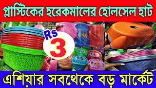 💥প্লাস্টিকের হরেকমালের হাট | জলের দামে কিনতে হলে আসল সন্ধান জানুন | Kolkata Plastic Market