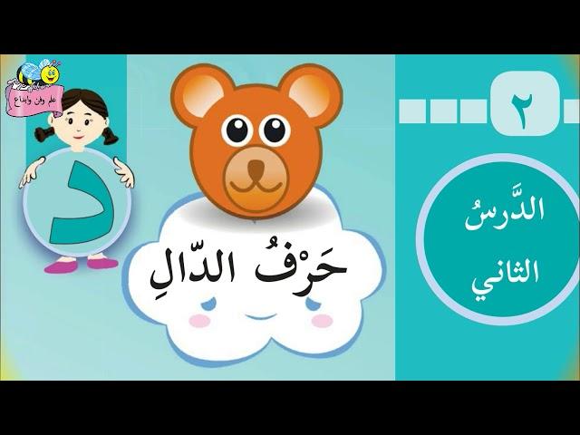 الدرس الثاني (حرف الدال) للصف الأول