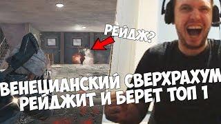 ПАПИЧ РЕЙДЖИТ И БЕРЕТ ТОП 1!