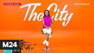 The City: рестораны на Патриарших прудах и новый альбом Miyagi и Andy Panda - Москва 24