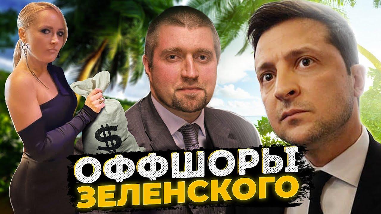 Потапенко - оффшоры Зеленского, отставка Разумкова, советы по бизнесу.