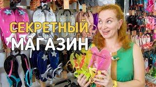 Сандали Zhoelala и натуральная тайская косметика в Паттайе  - где купить - Видео от Tatiana Maksimova