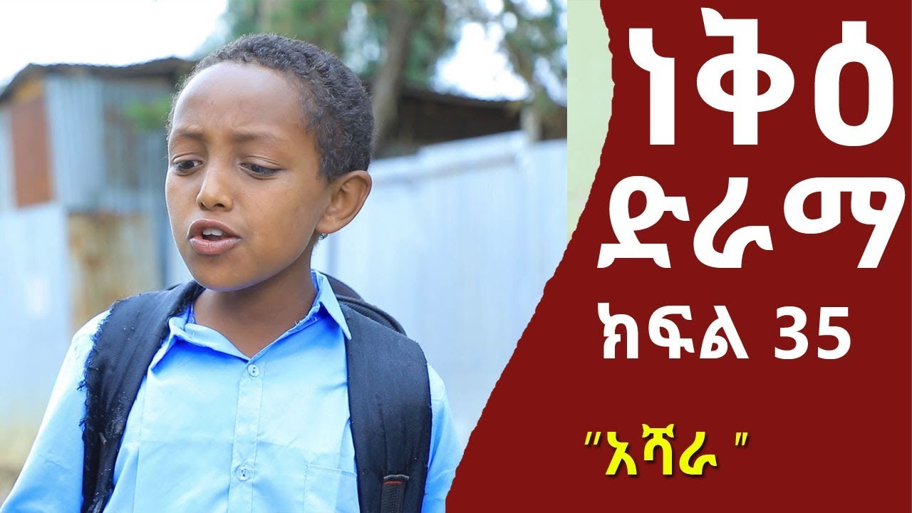 ነቅዕ ድራማ ክፍል 35 | Nek'e Ethiopian Sitcom Drama Part 35