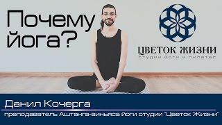 Аштанга виньяса йога с Данилом Кочерга в студии