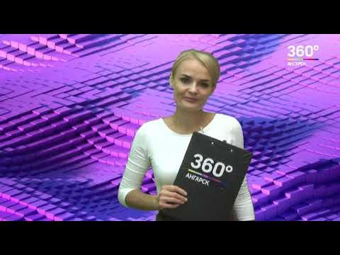"""Новости """"360 Ангарск"""" выпуск от 04 09 2018"""