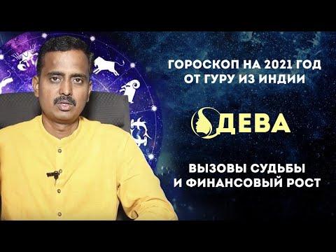 Дева гороскоп на 2021 год от Гуру из Индии