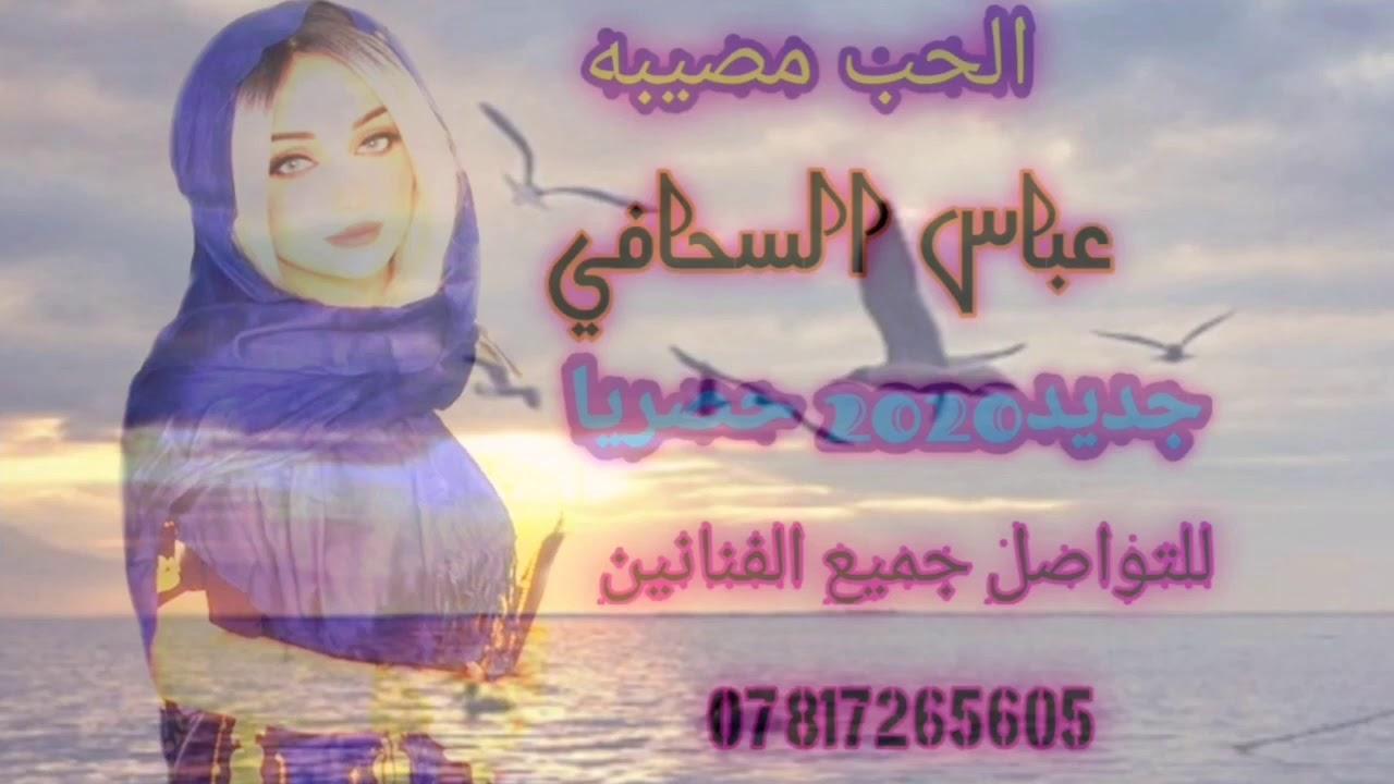 الحب مصيبه عباس السحاقي جديد 2020تفليش تخبل