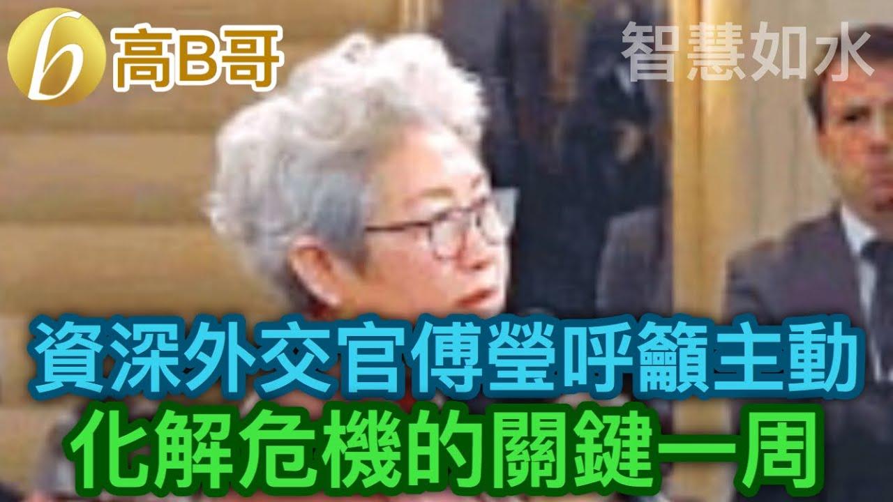資深外交官傅瑩呼籲主動 化解危機的關鍵一周 誠邀加入網台 [智慧如水] 20200715