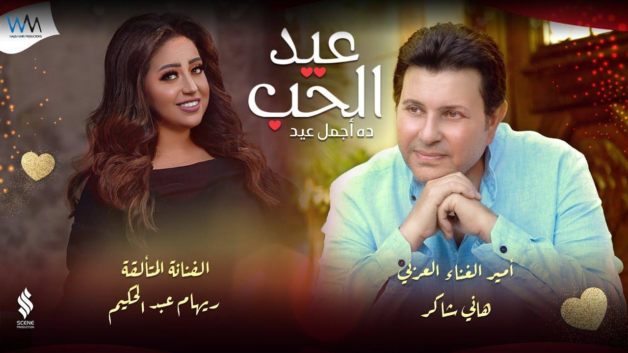 Hany Shaker And Riham AbdelHakim - Eid El Hob | هاني شاكر و ريهام عبد الحكيم - عيد الحب