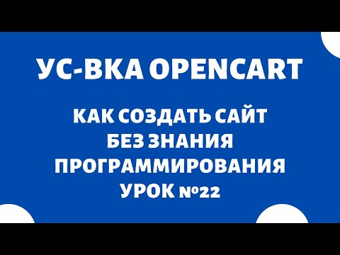 Установить OpenCart на хостинг HOSTER.BY 🔥 Как создать интернет-магазин на OpenCart, Урок №22