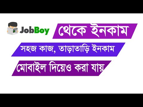 Jobboy bangla tutorial । jobboy bangla tutorial a to z । job boy full bangla tutorial