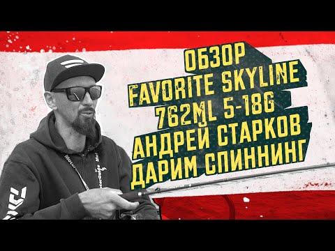 Обзор Favorite Skyline 762ML 5-18g. Андрей Старков. Розыгрыш спиннинга!