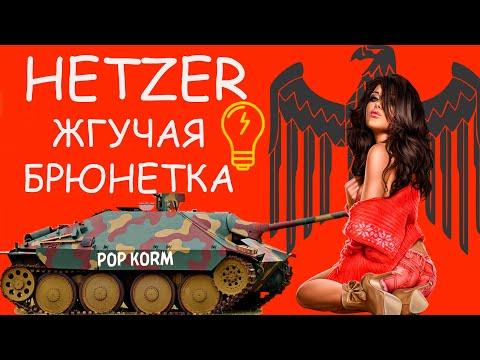 Назад в песочницу. Обзор Хетцер I World of Tanks I Hetzer Гайд
