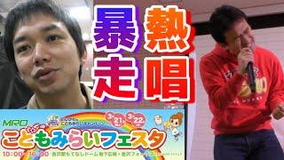 故郷石川でむらい熱唱!宮下暴走!【MROこどもみらいフェスタ】 thumbnail