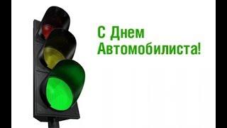 С праздником АВТОМОБИЛИСТЫ!!! САМОГОНЩИКИ, ПЕШЕХОДЫ.
