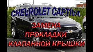 Chevrolet Captiva замена прокладки клапанной крышки. #АлексейЗахаров. #Авторемонт. Авто - ремонт