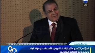 المؤتمر التاسع عشر للإتحاد العربي للأسمنت ومواد البناء برعاية #وزير_الصناعة المغربي