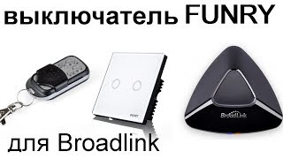 Сенсорный выключатель FUNRY 433 для Broadlink