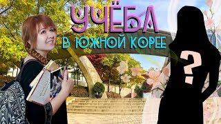 ЗАМЕТКИ КОРЕЕМАНА #1: ОБРАЗОВАНИЕ В ЮЖНОЙ КОРЕЕ || STUDY IN KOREA
